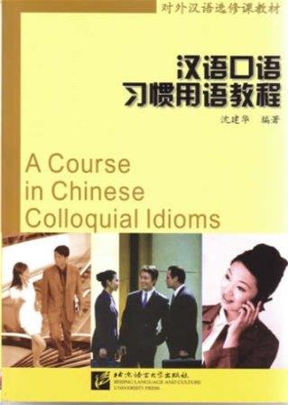 a course in chinese