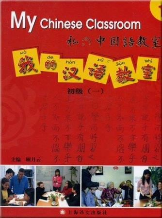 my chinese classroom