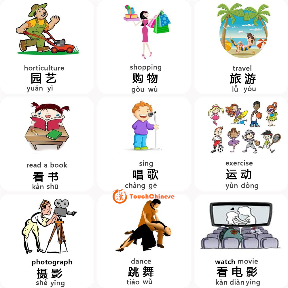 mandarin chinese words list hobbies touchchinese aihao
