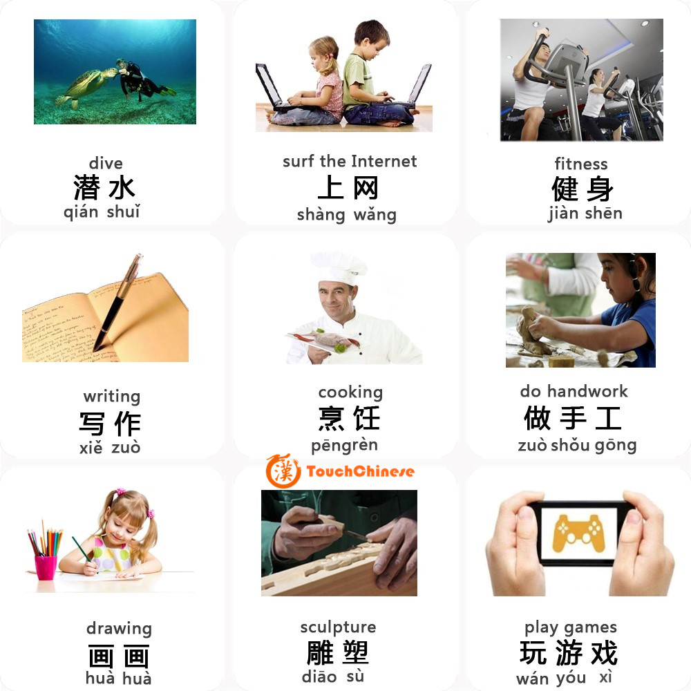 mandarin chinese words list hobbies touchchinese aihao2