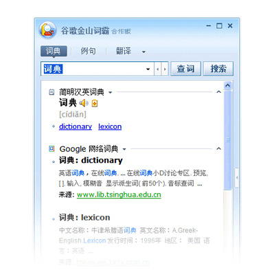 Google-Kingsoft PowerWord(Free Chinese-English Dictionary