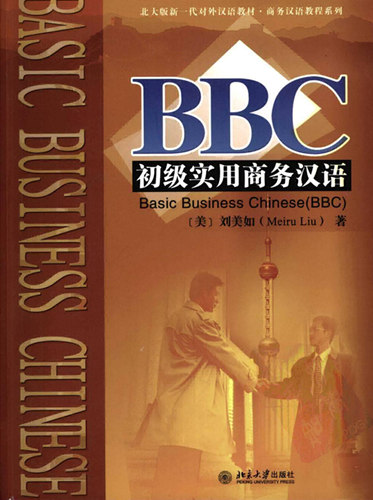 BBC初级实用商务汉语