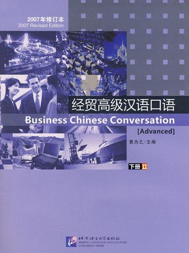 经贸汉语口语