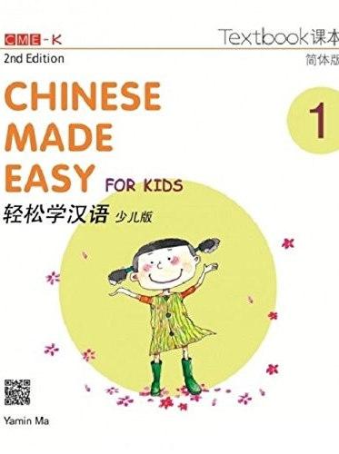 轻松学汉语(少儿版)