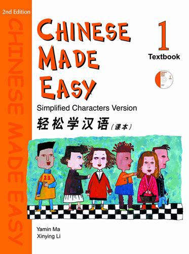 轻松学汉语(青少年版)