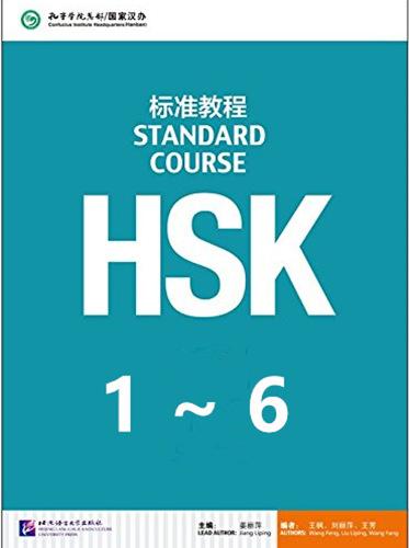 HSK 标准教程