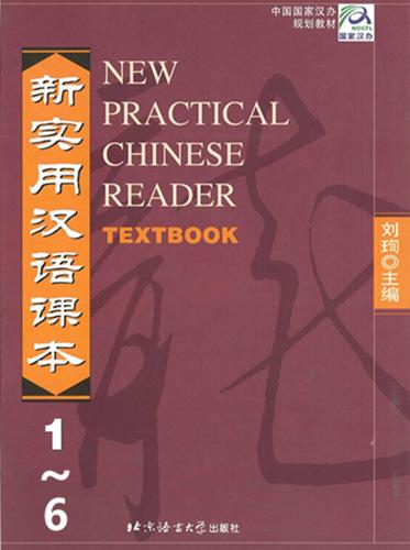 新实用汉语