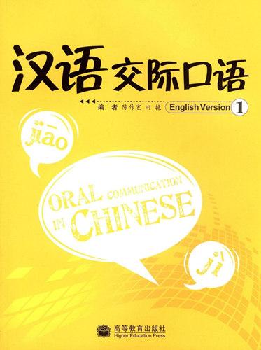 汉语交际口语