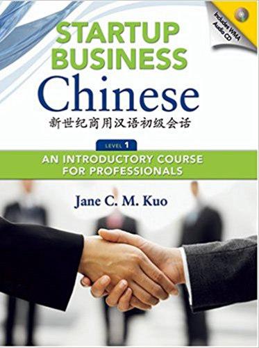 新世纪商用汉语会话