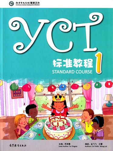 YCT 标准教程
